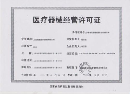 广东换食品流通许可证