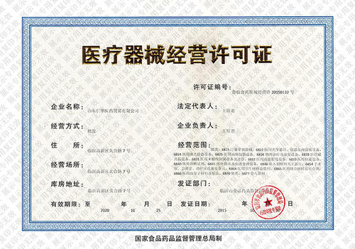 辽宁网络食品流通许可证
