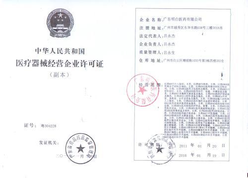 西藏食品经营和食品流通许可证