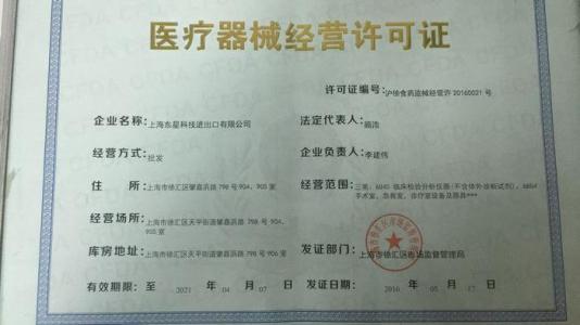 云南上海办理食品流通许可证多少钱