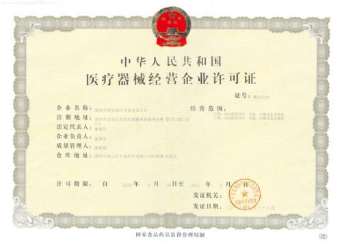 吉林食品经营和食品流通许可证