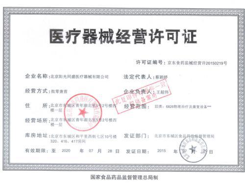 台湾工商食品流通许可证