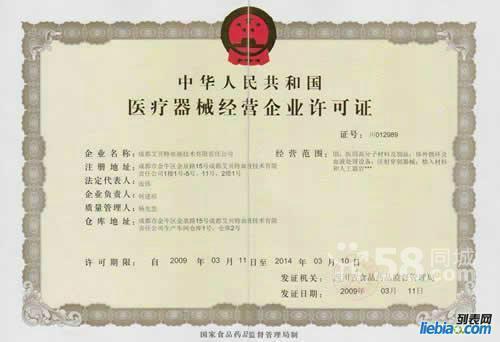 江苏食品流通许可证材料