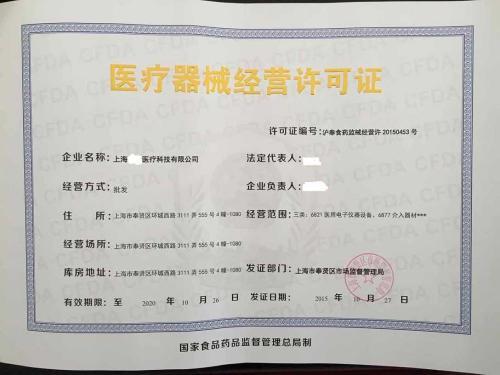 香港食品流通许可证负责人变更