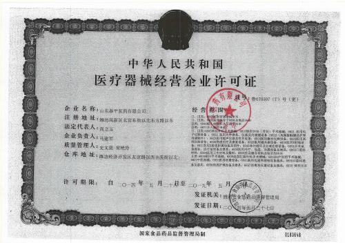 辽宁食品流通许可证到期换证
