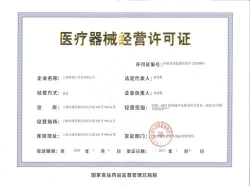 湖南上海食品流通证办理