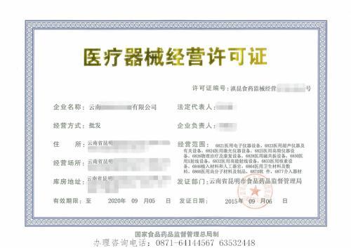 西藏淘宝的食品流通许可证