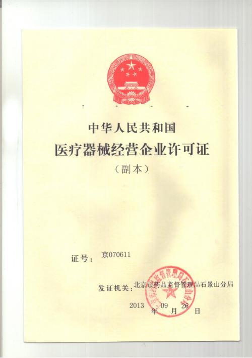 福建食品流通许可证步骤