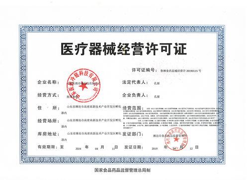 宁夏食品流通许可证步骤