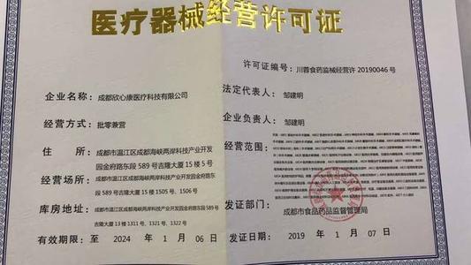 山东深圳食品流通许可