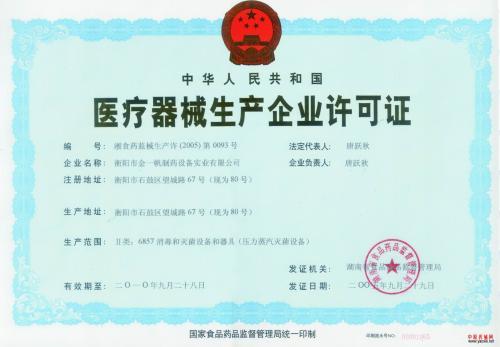 辽宁保健品食品流通许可证