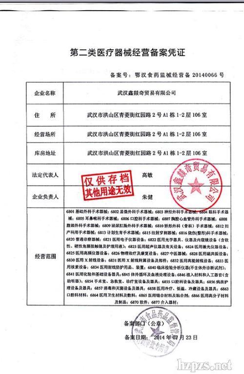上海带食品流通许可证的公司
