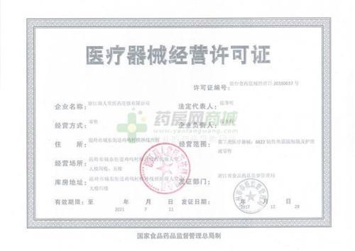 陕西上海食品流通许可