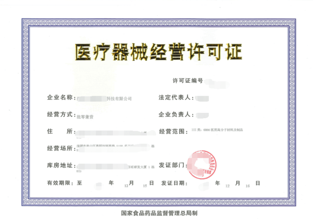 山西武汉代办食品流通许可证