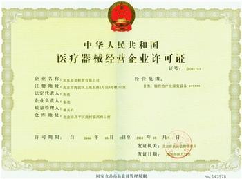 澳门蔬菜食品流通许可证