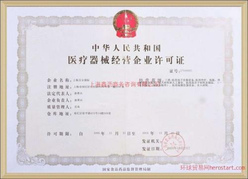 上海换食品流通许可证