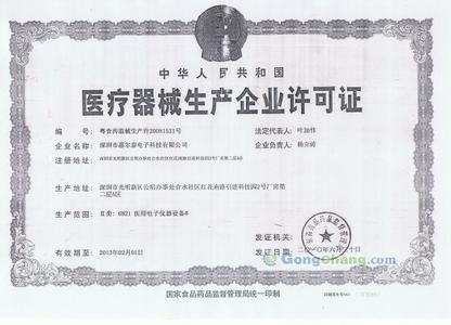 江苏食品流通证公司