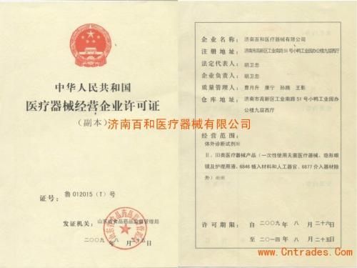 黑龙江食品经营和食品流通许可证