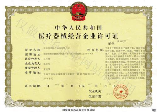 天津食品流通可证
