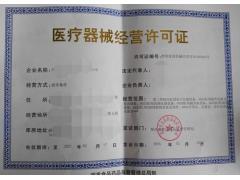 上海转让食品流通许可证