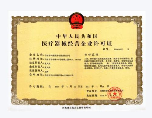 宁夏食品流通许可证种类