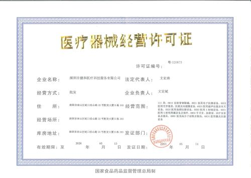 新疆深圳食品流通许可