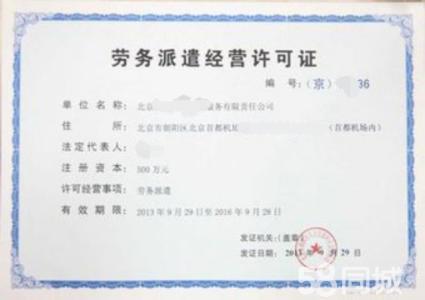 四川保健品食品流通许可证