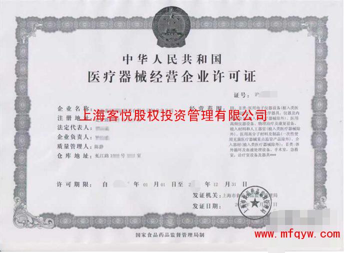 重庆带食品流通许可证的公司