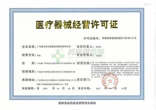 西藏取消食品流通许可证