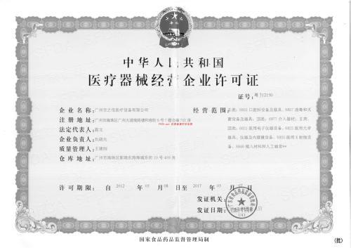 湖南保健食品流通许可证办理