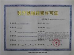 重庆乳制品食品流通许可证