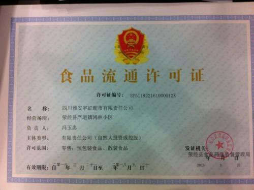 天津食品流通许可证吊销