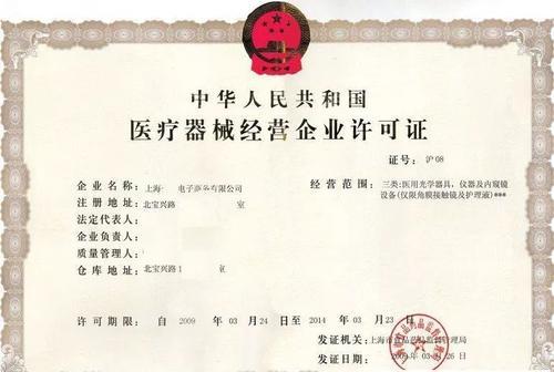 海南食品流通许可证真假