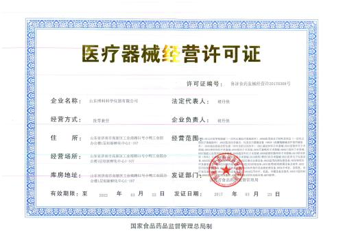 宁夏食品流通许可证现场核查