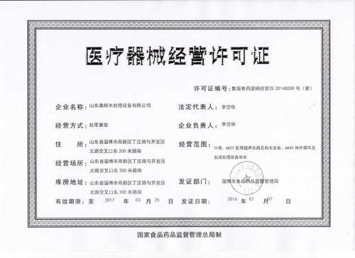 青海去哪里办食品流通许可证