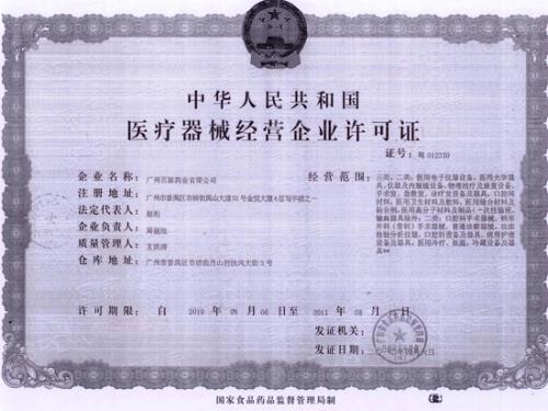 广东食品流通许可证到期怎么换