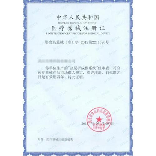 黑龙江食品流通经营许可证办理流程