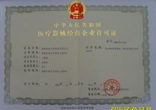 江苏散装食品流通许可证