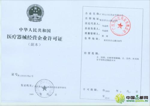 安徽食品流通许可证步骤