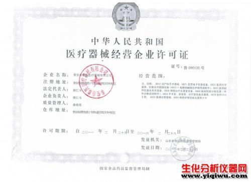 吉林酒类食品流通许可证