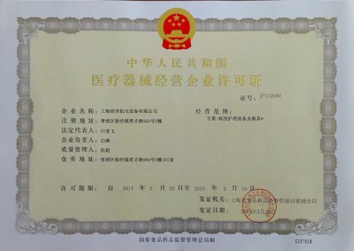 香港食品流通许可证现场