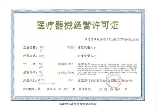 甘肃淘宝的食品流通许可证