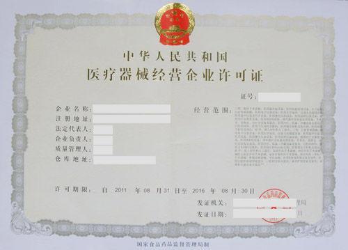 河南食品流通许可证步骤