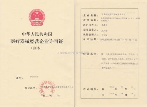 辽宁食品流通许可证种类