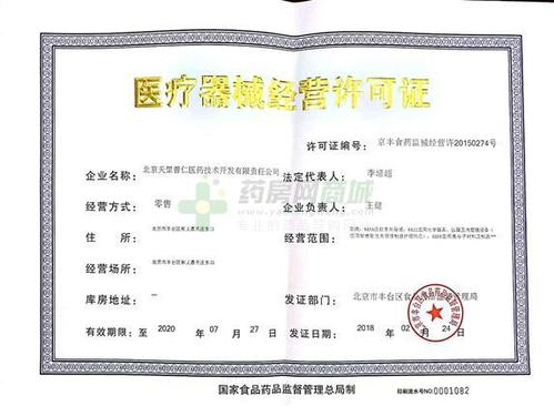 河南深圳食品流通许可