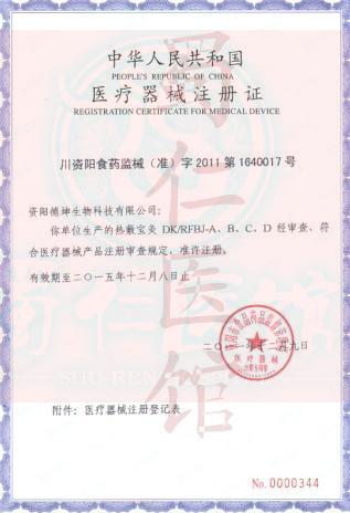 内蒙古上海食品流通许可
