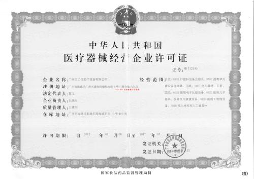 海南食品流通许可证种类