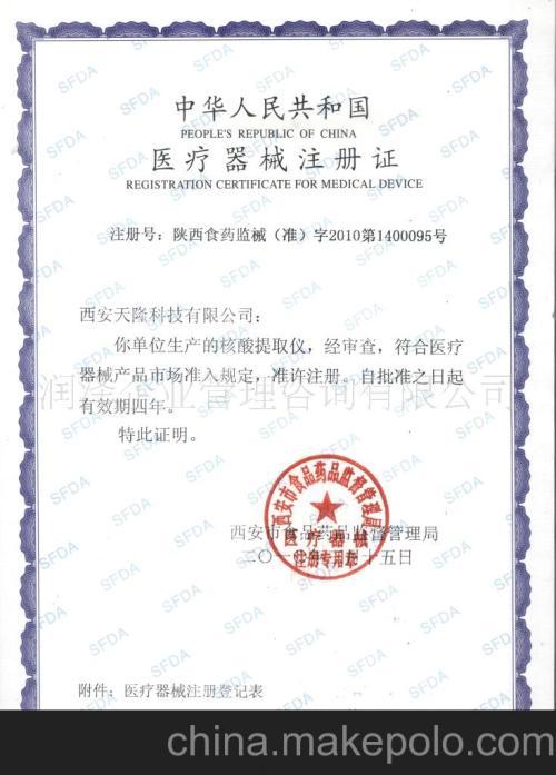 山东食品流通许可证需要几天