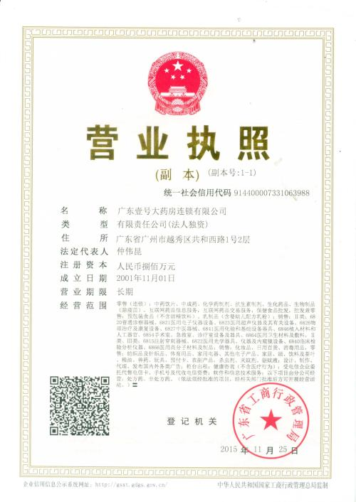 吉林深圳食品流通许可