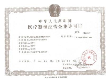 青海深圳食品流通许可